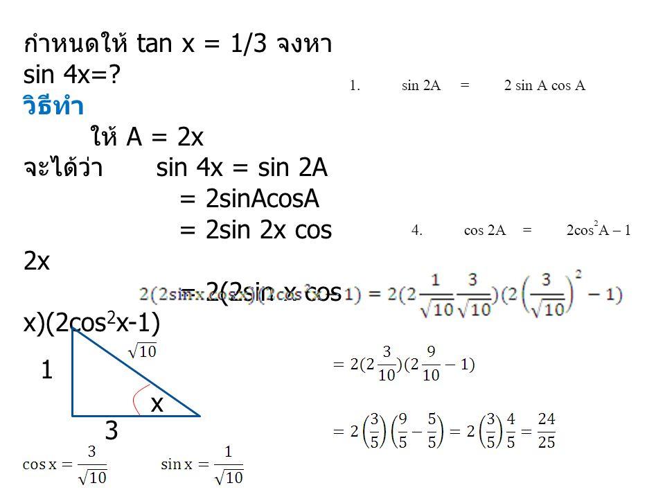 กำหนดให้ tan x = 1/3 จงหา sin 4x=