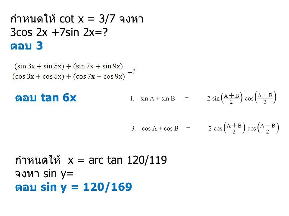 กำหนดให้ cot x = 3/7 จงหา 3cos 2x +7sin 2x=