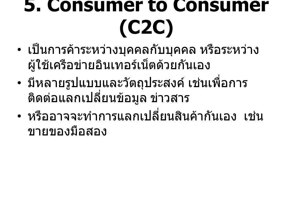 5. Consumer to Consumer (C2C)