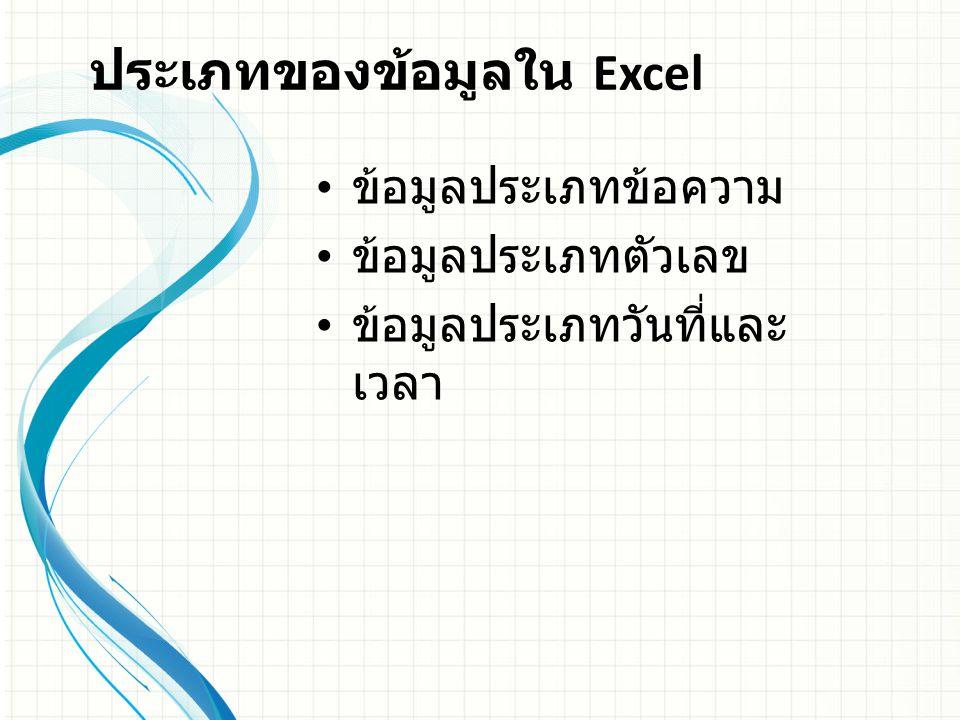 ประเภทของข้อมูลใน Excel