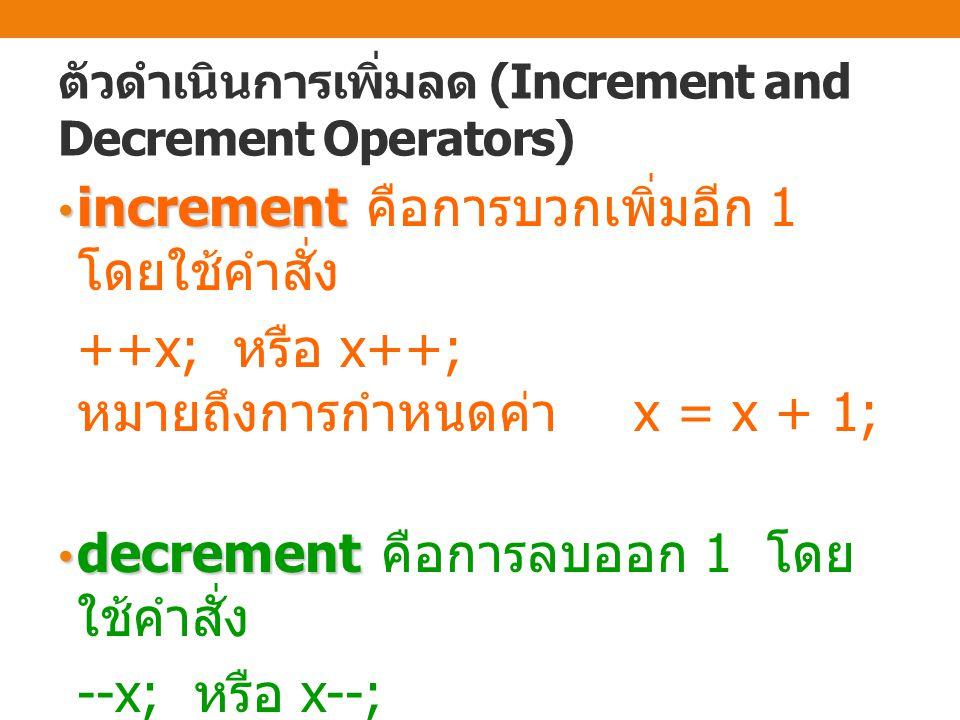 ตัวดำเนินการเพิ่มลด (Increment and Decrement Operators)