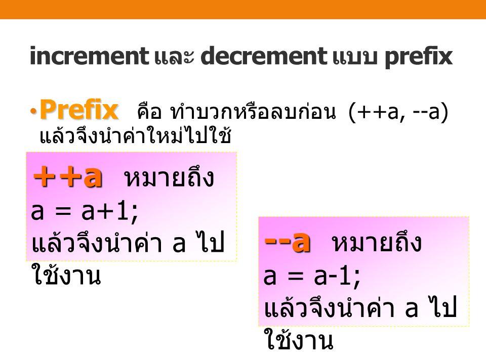 increment และ decrement แบบ prefix