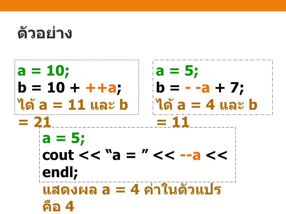 ตัวอย่าง a = 10; b = 10 + ++a; ได้ a = 11 และ b = 21 a = 5;