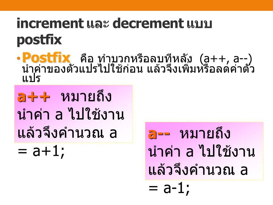 increment และ decrement แบบ postfix