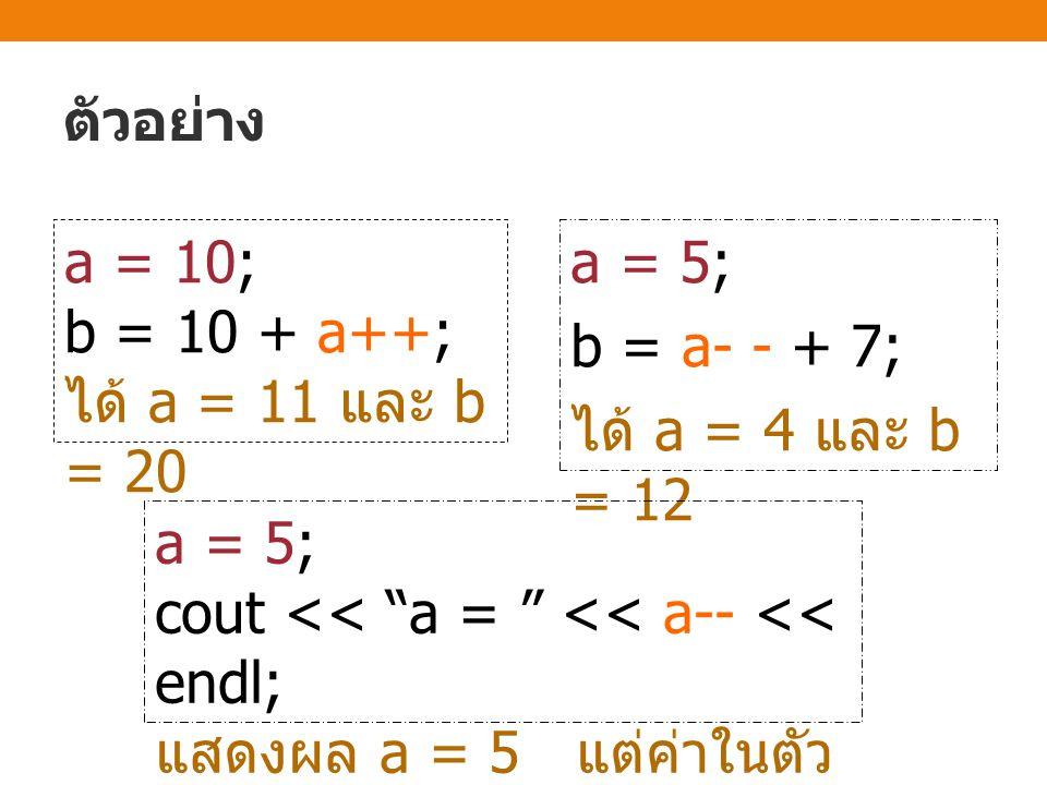 ตัวอย่าง a = 10; b = 10 + a++; ได้ a = 11 และ b = 20. a = 5; b = a- - + 7; ได้ a = 4 และ b = 12.