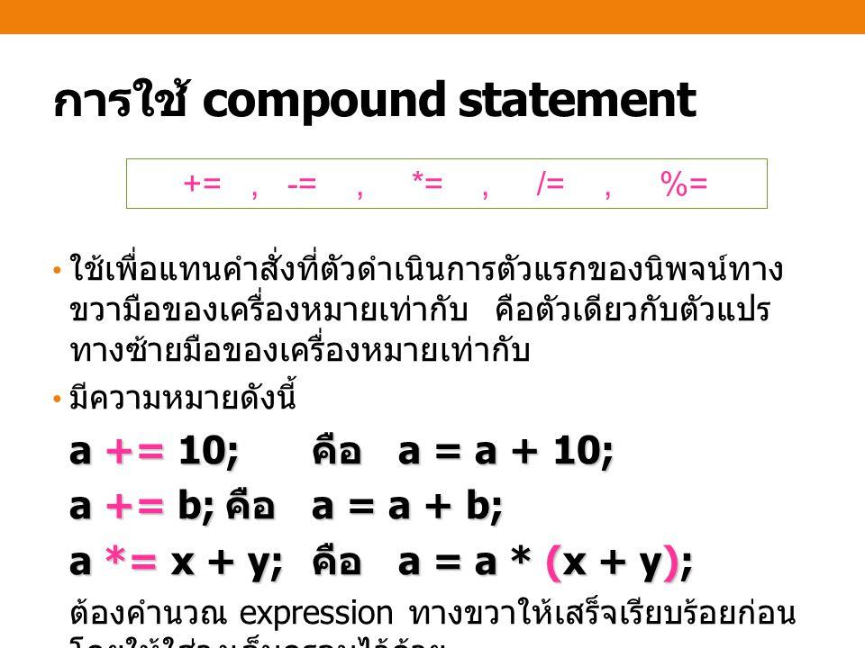 การใช้ compound statement