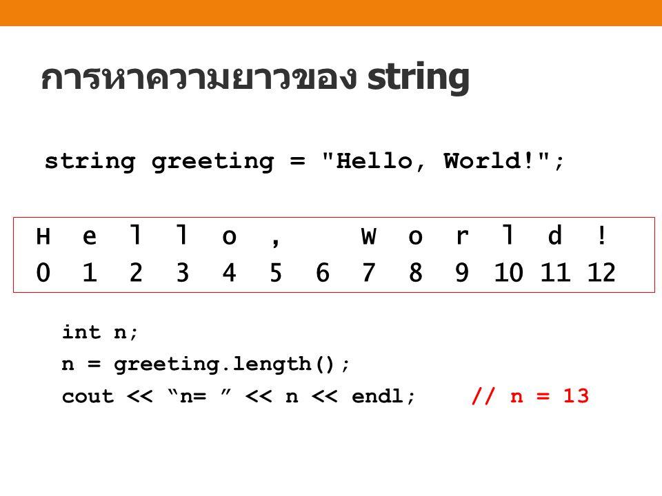 การหาความยาวของ string