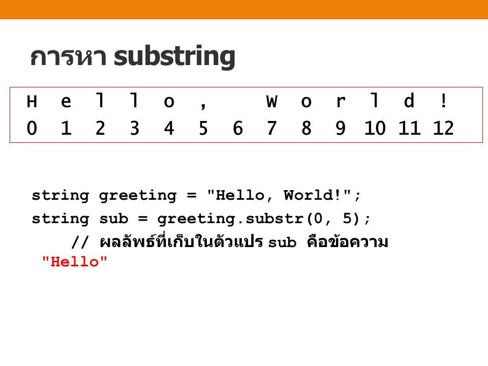 การหา substring H e l l o , W o r l d ! 0 1 2 3 4 5 6 7 8 9 10 11 12