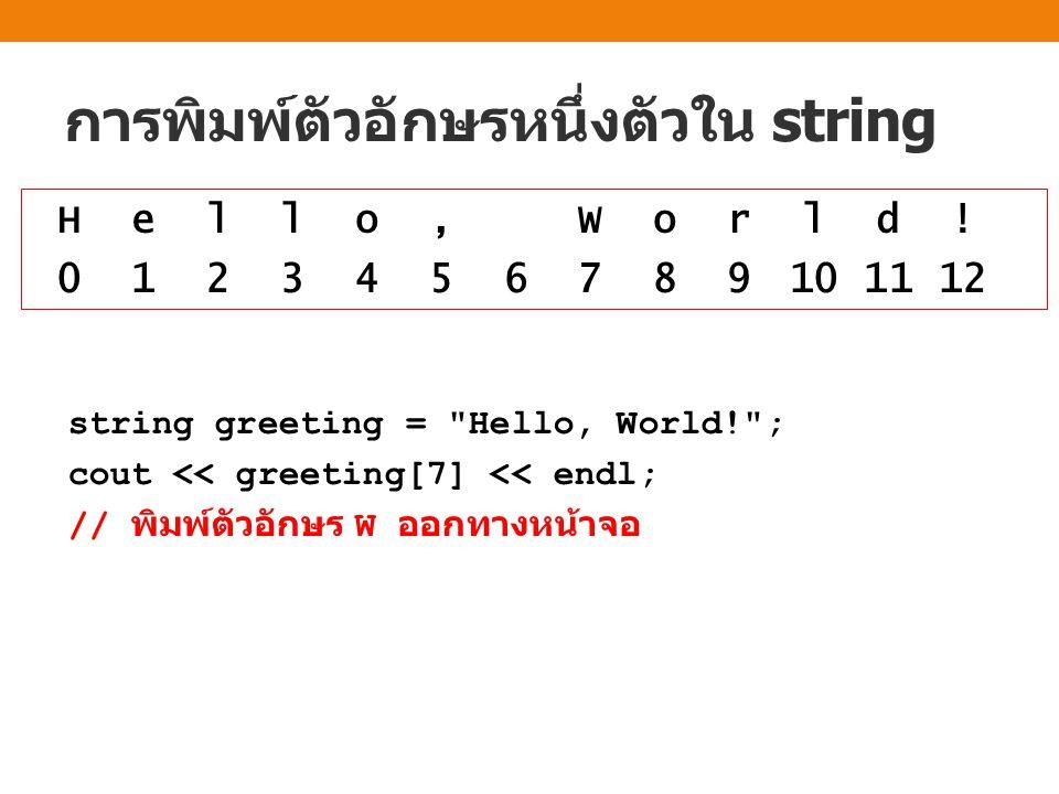 การพิมพ์ตัวอักษรหนึ่งตัวใน string
