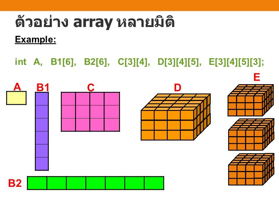 ตัวอย่าง array หลายมิติ