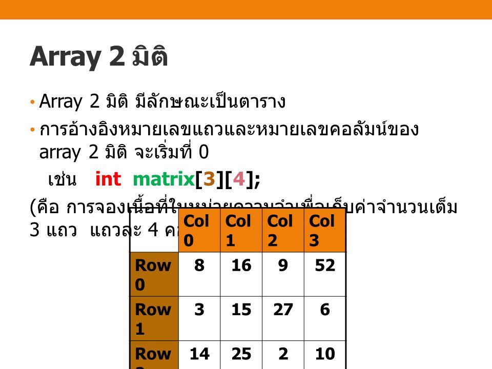 Array 2 มิติ Array 2 มิติ มีลักษณะเป็นตาราง