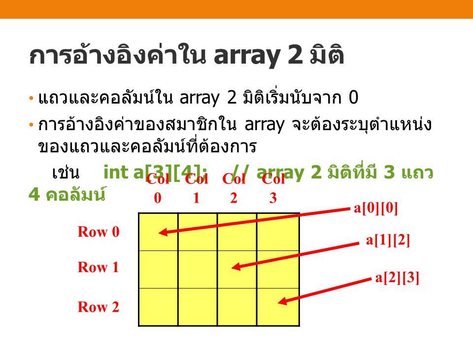 การอ้างอิงค่าใน array 2 มิติ
