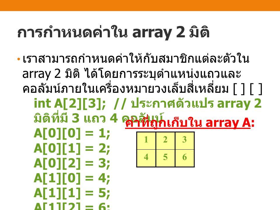 การกำหนดค่าใน array 2 มิติ