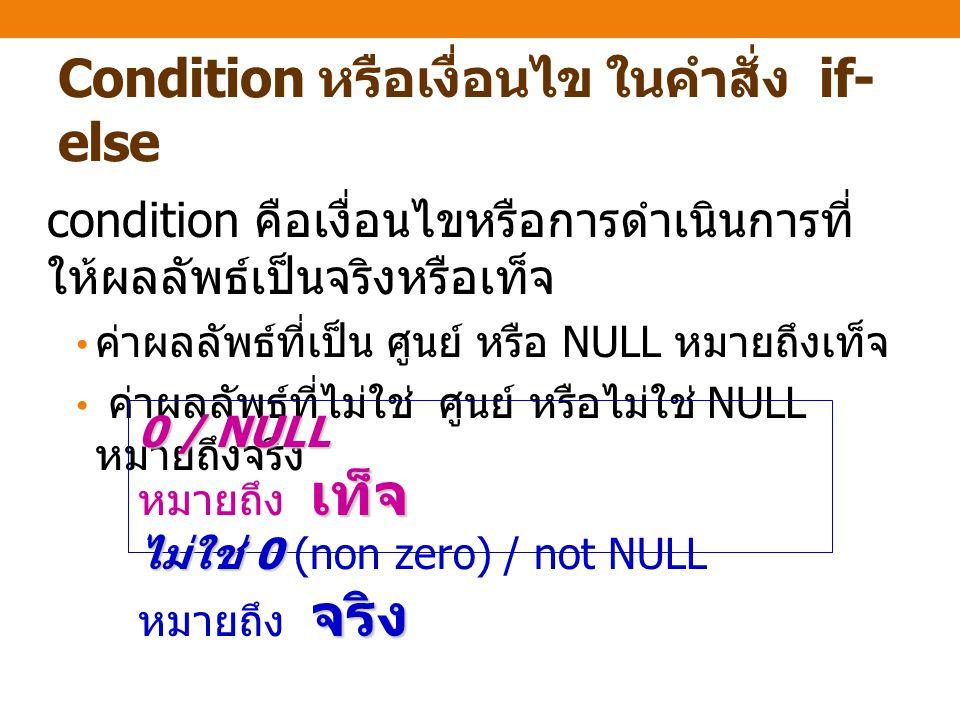 Condition หรือเงื่อนไข ในคำสั่ง if-else