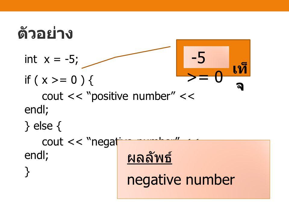 ตัวอย่าง -5 >= 0 เท็จ ผลลัพธ์ negative number
