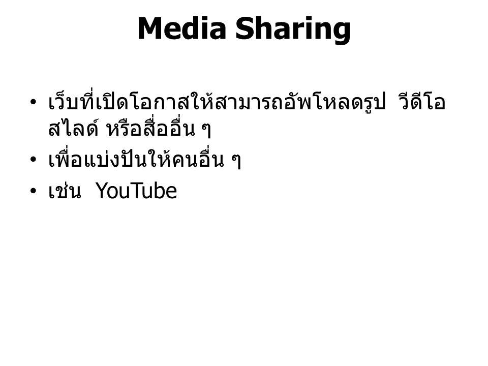 Media Sharing เว็บที่เปิดโอกาสให้สามารถอัพโหลดรูป วีดีโอ สไลด์ หรือสื่ออื่น ๆ. เพื่อแบ่งปันให้คนอื่น ๆ.
