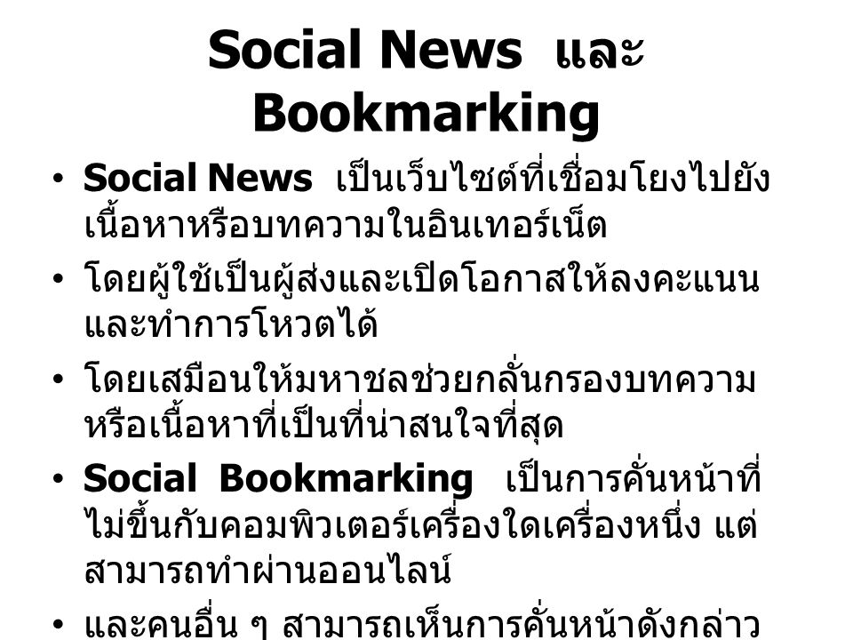 Social News และ Bookmarking