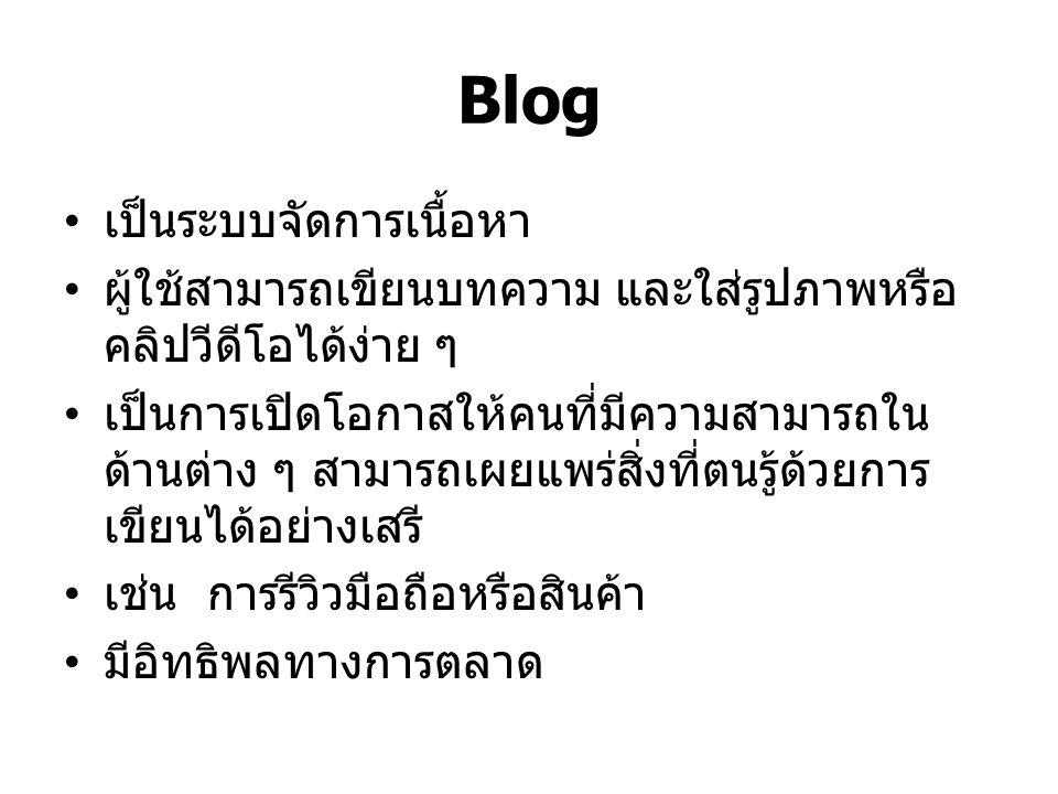 Blog เป็นระบบจัดการเนื้อหา