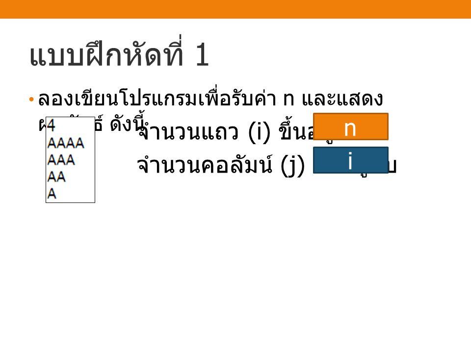 แบบฝึกหัดที่ 1 n จำนวนแถว (i) ขึ้นอยู่กับ i