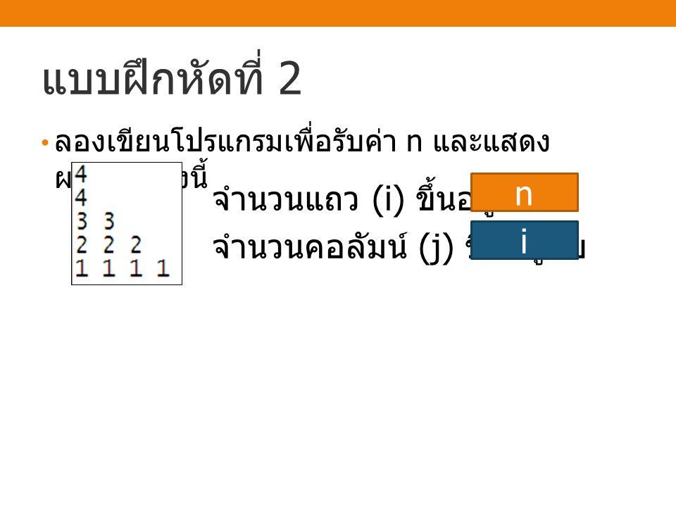 แบบฝึกหัดที่ 2 n จำนวนแถว (i) ขึ้นอยู่กับ i