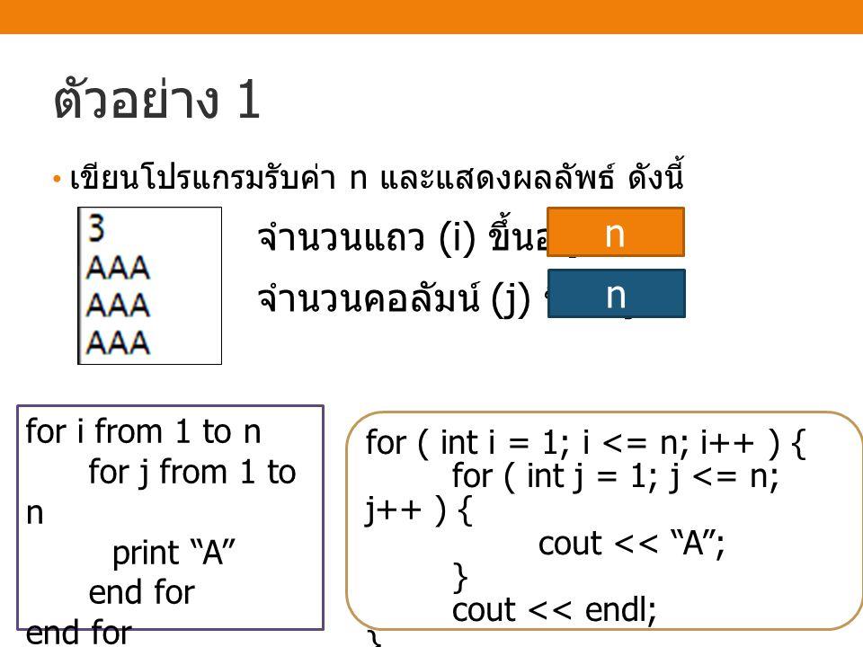 ตัวอย่าง 1 จำนวนแถว (i) ขึ้นอยู่กับ n จำนวนคอลัมน์ (j) ขึ้นอยู่กับ n
