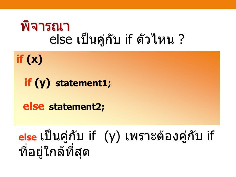 พิจารณา if (x) else เป็นคู่กับ if ตัวไหน if (y) statement1;