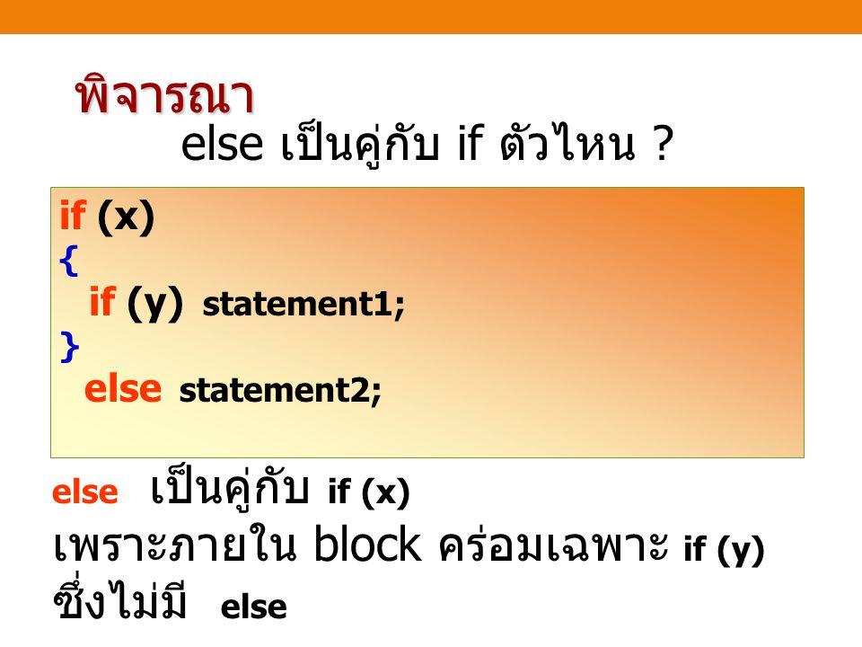 พิจารณา if (x) else เป็นคู่กับ if ตัวไหน { if (y) statement1; }