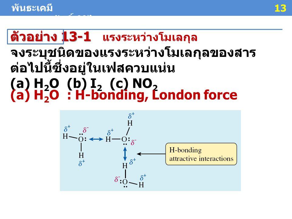 ตัวอย่าง 13-1 แรงระหว่างโมเลกุล