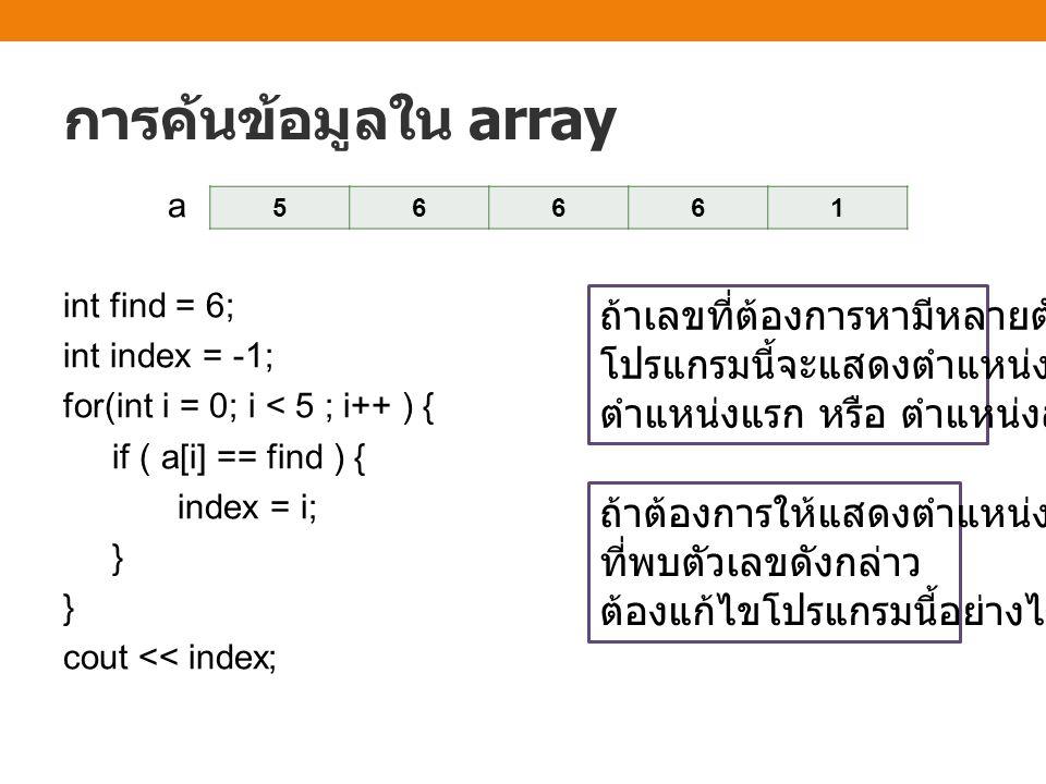 การค้นข้อมูลใน array ถ้าเลขที่ต้องการหามีหลายตัว
