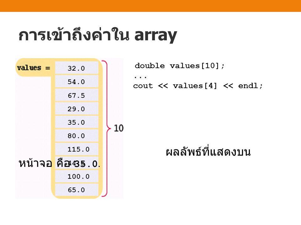 การเข้าถึงค่าใน array