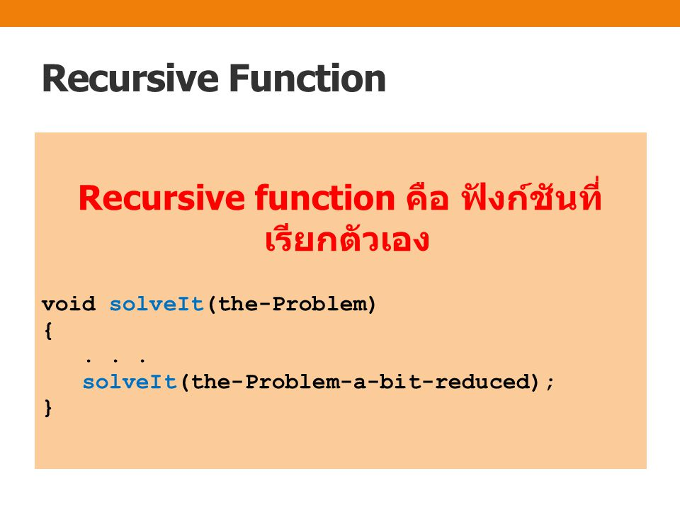 Recursive function คือ ฟังก์ชันที่เรียกตัวเอง