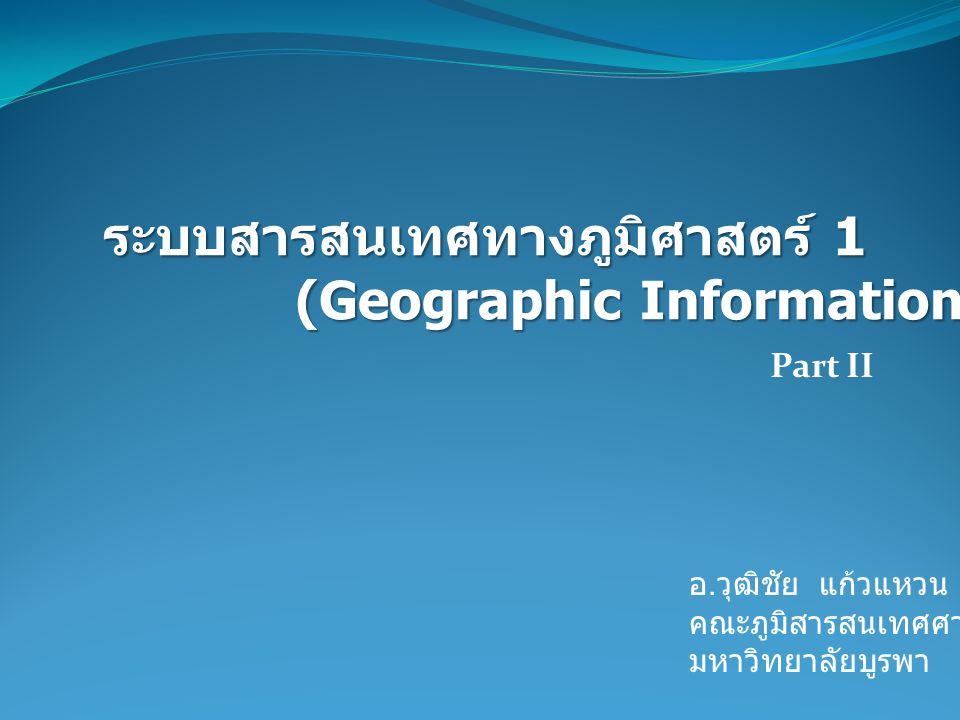 ระบบสารสนเทศทางภูมิศาสตร์ 1 (Geographic Information System I)