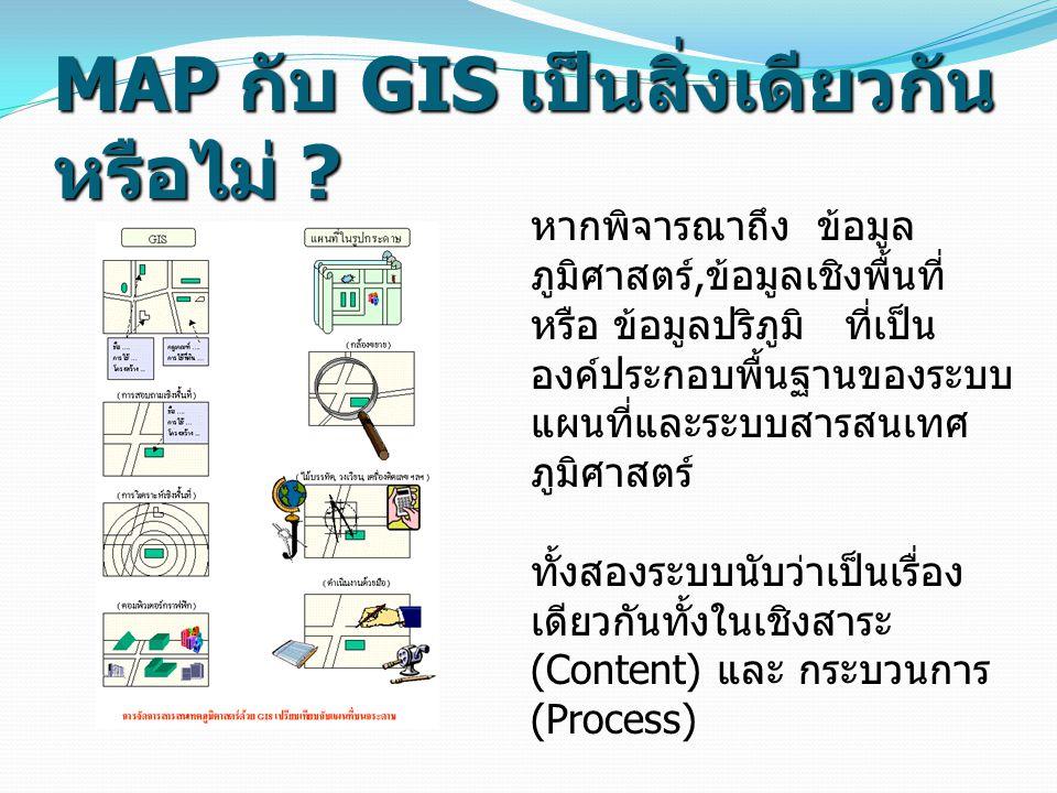 MAP กับ GIS เป็นสิ่งเดียวกันหรือไม่