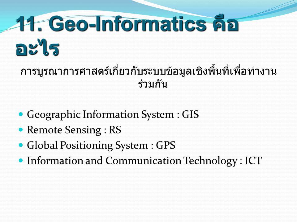 11. Geo-Informatics คืออะไร