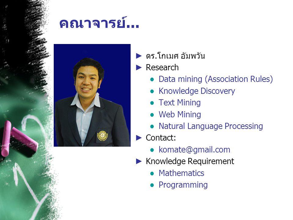 คณาจารย์... ดร.โกเมศ อัมพวัน Research Data mining (Association Rules)