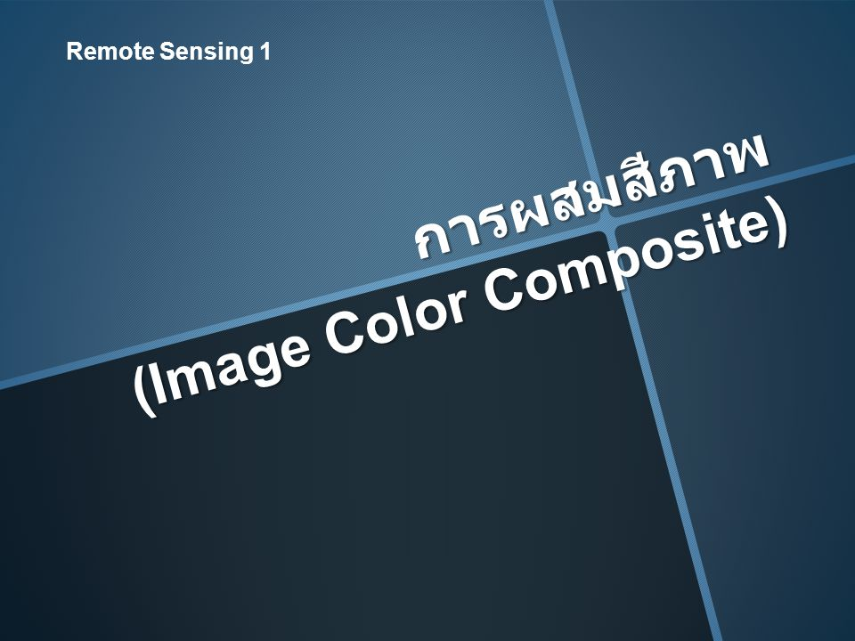 การผสมสีภาพ (Image Color Composite)