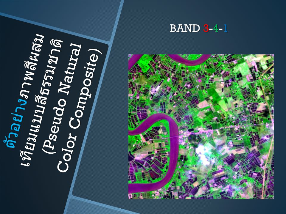 ตัวอย่างภาพสีผสมเทียมแบบสีธรรมชาติ (Pseudo Natural Color Composite)
