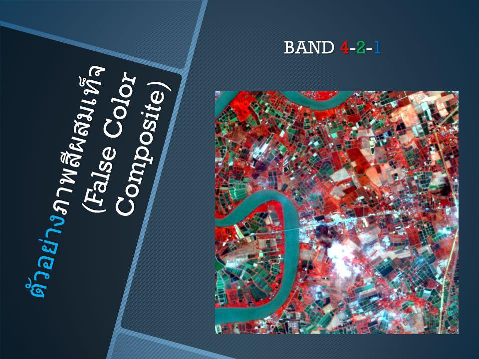 ตัวอย่างภาพสีผสมเท็จ (False Color Composite)