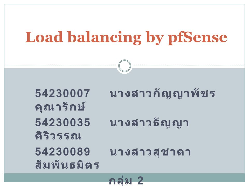 Load balancing by pfSense