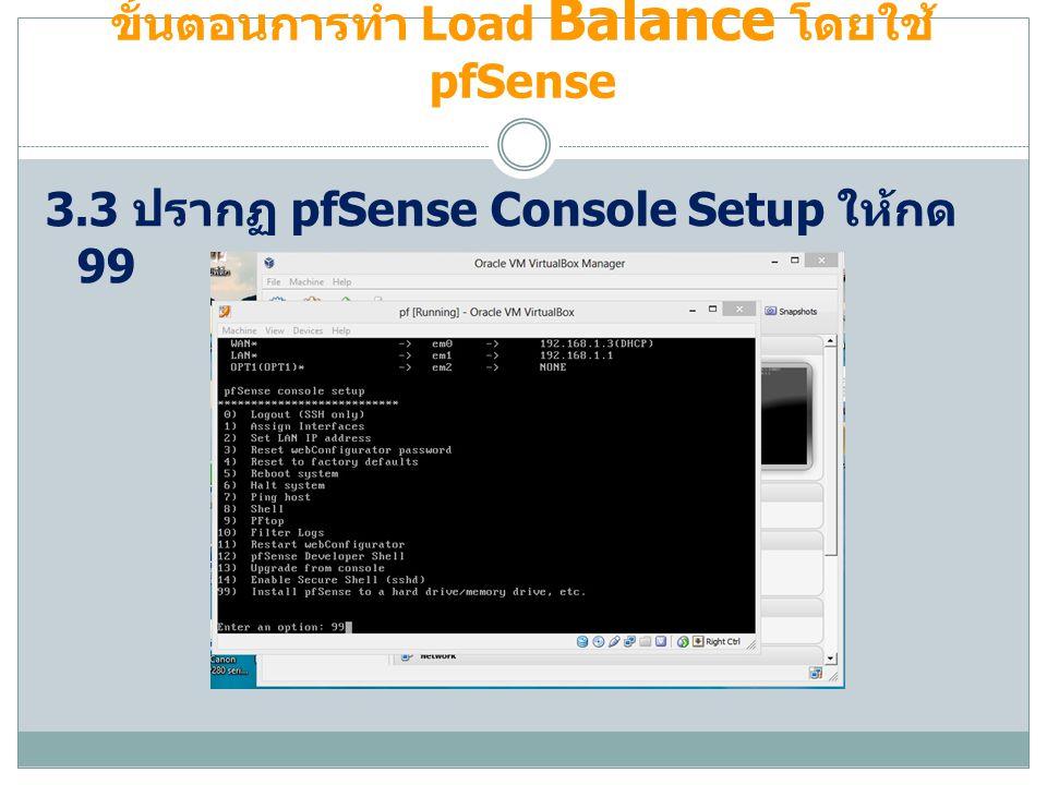 ขั้นตอนการทำ Load Balance โดยใช้ pfSense