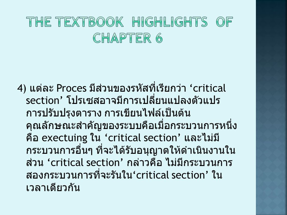 the textbook Highlights of chapter 6
