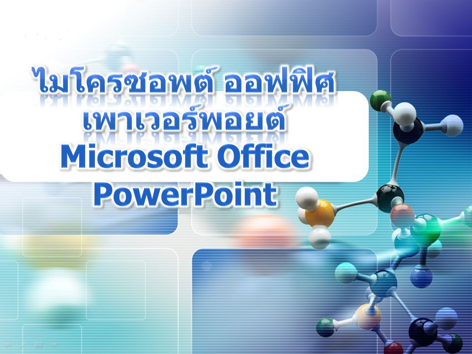 ไมโครซอพต์ ออฟฟิศ เพาเวอร์พอยต์ Microsoft Office PowerPoint