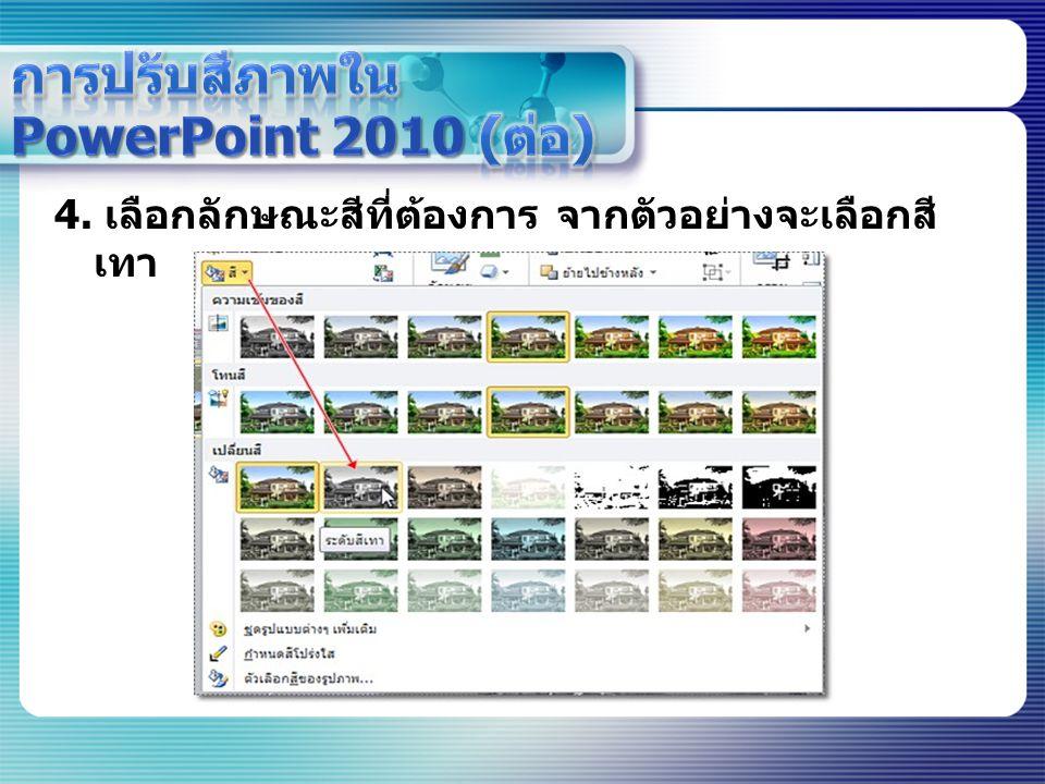 การปรับสีภาพใน PowerPoint 2010 (ต่อ)