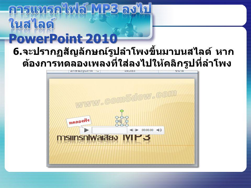 การแทรกไฟล์ MP3 ลงไปในสไลด์ PowerPoint 2010