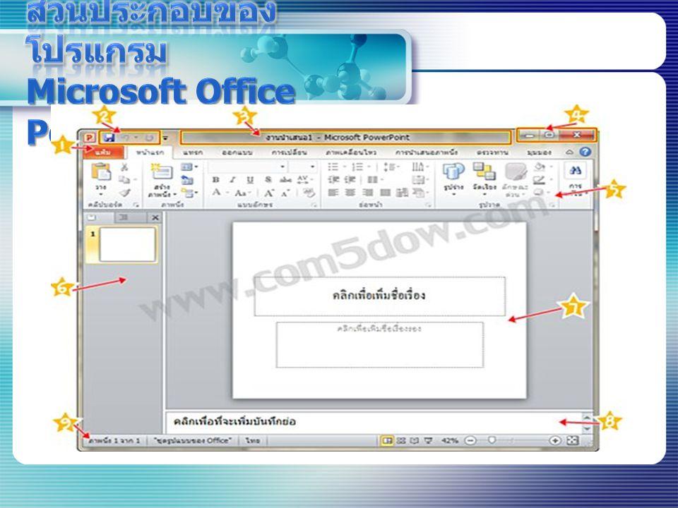ส่วนประกอบของโปรแกรม Microsoft Office PowerPoint