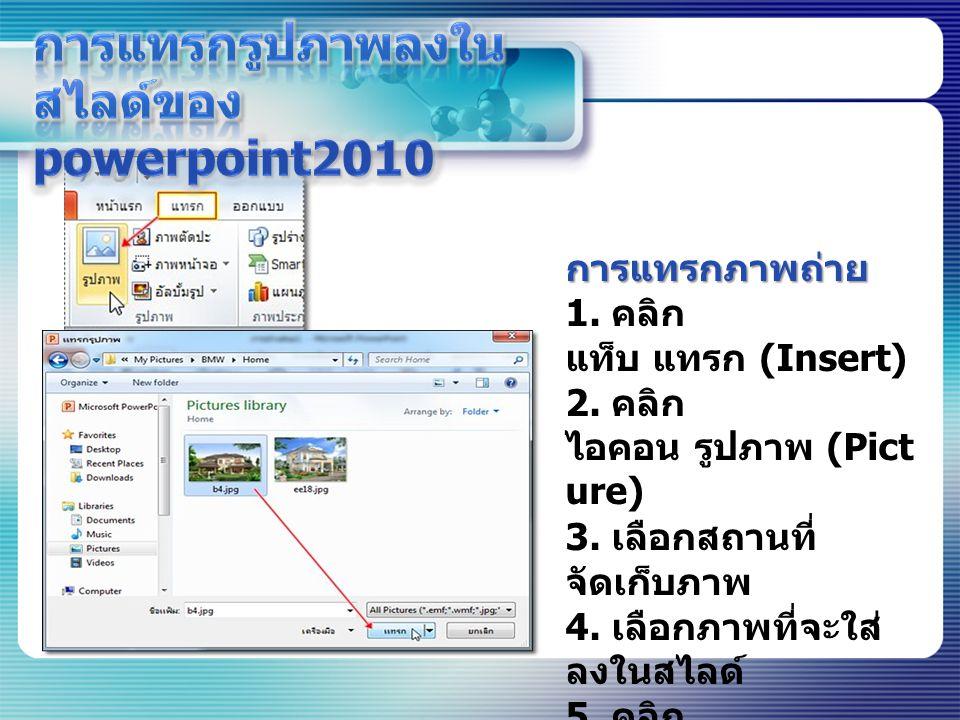 การแทรกรูปภาพลงในสไลด์ของpowerpoint2010
