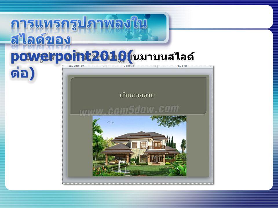 การแทรกรูปภาพลงในสไลด์ของpowerpoint2010(ต่อ)