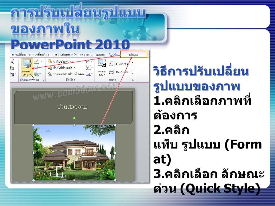 การปรับเปลี่ยนรูปแบบของภาพใน PowerPoint 2010