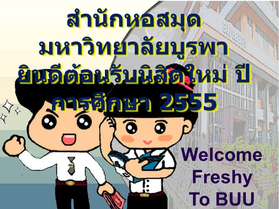 สำนักหอสมุด มหาวิทยาลัยบูรพา ยินดีต้อนรับนิสิตใหม่ ปีการศึกษา 2555