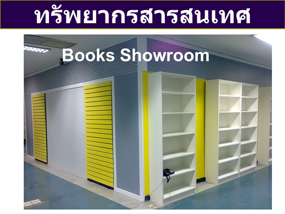 ทรัพยากรสารสนเทศ Books Showroom